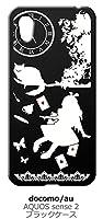 sslink AQUOS sense2(SH-01L/SHV43/SH-M08) アクオス センス 2/Android One S5 ブラック ハードケース Alice in wonderland アリス 猫 トランプ カバー ジャケット スマートフォン スマホケース
