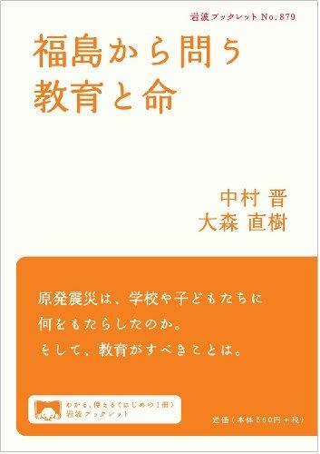 福島から問う教育と命 (岩波ブックレット)の詳細を見る