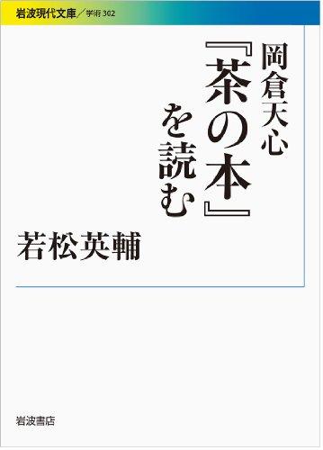岡倉天心『茶の本』を読む (岩波現代文庫)の詳細を見る
