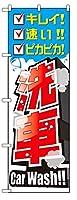 のぼりらんど 防炎のぼり旗 洗車 H1800mm×W600mm ※受注生産品