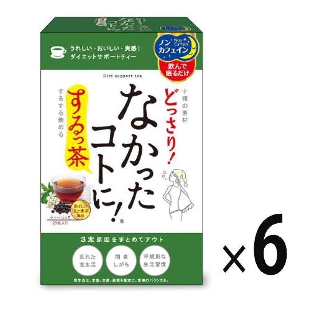 トランクニックネームオーバーラン(6点セット)(サプリ)グラフィコ なかったことに! するっ茶20包入り (NK1400)