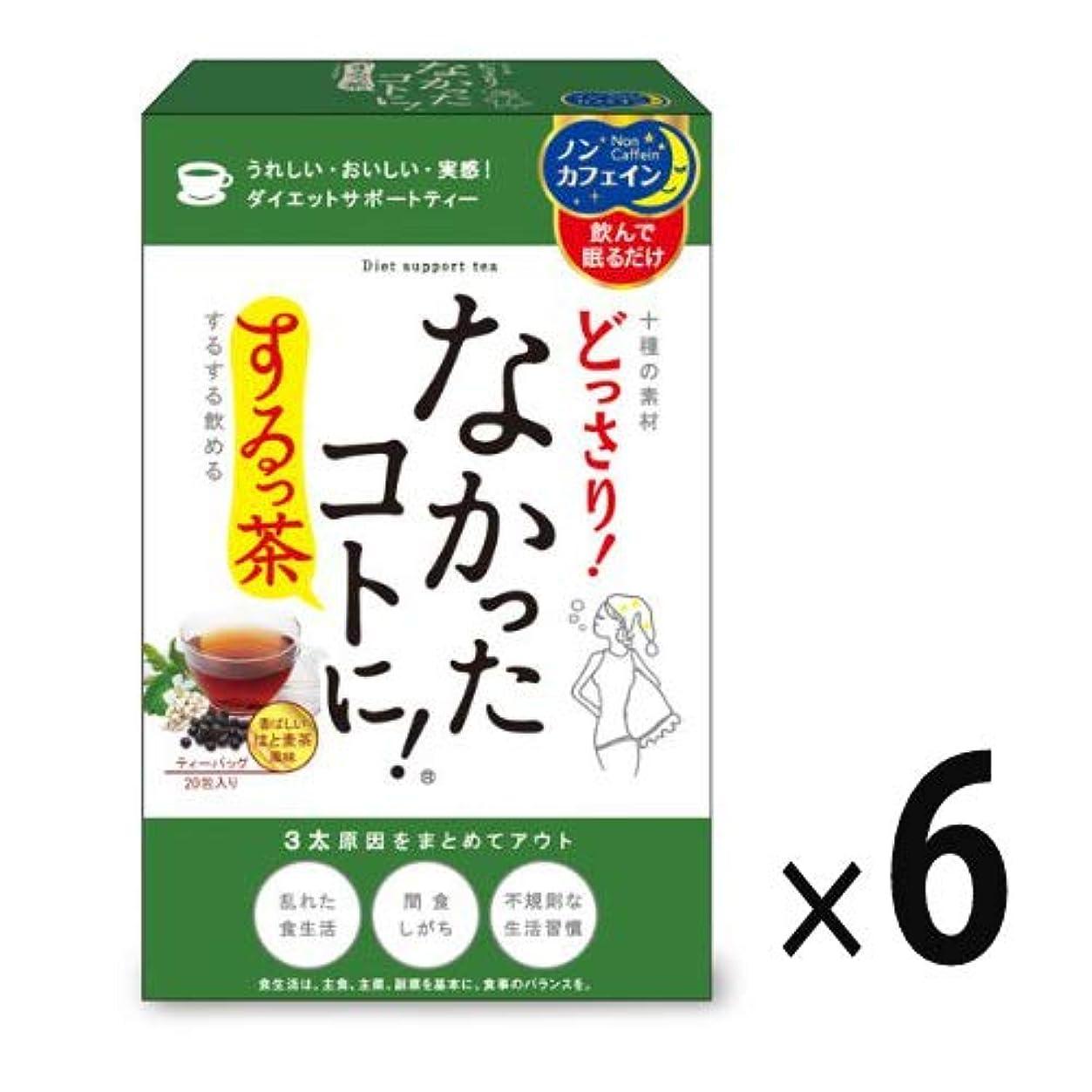 モンク実り多い安西(6点セット)(サプリ)グラフィコ なかったことに! するっ茶20包入り (NK1400)