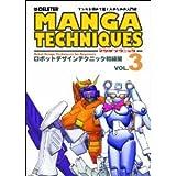 MANGA TECHNIQUES (マンガテクニック) Vol.3 ロボットデザインテクニック初級編 画像