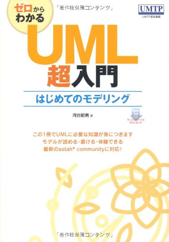 ゼロからわかる UML超入門の詳細を見る