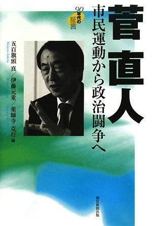 菅直人 市民運動から政治闘争へ 90年代の証言の詳細を見る
