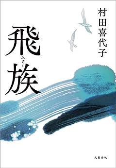 [村田 喜代子]の飛族 (文春e-book)