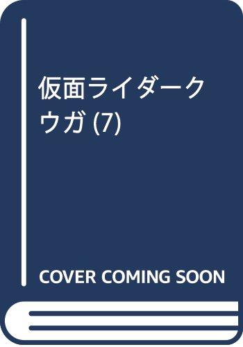 仮面ライダークウガ(7): ヒーローズコミックス...