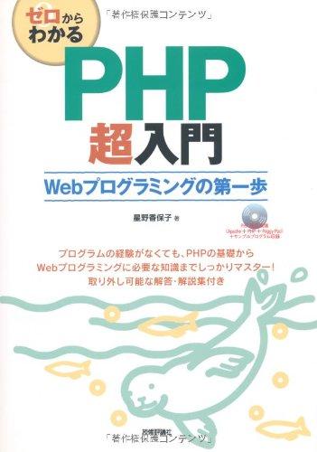 ゼロからわかる PHP超入門の詳細を見る