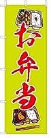 のぼり旗 のぼり 【 お弁当 】[グリーン地フルカラー] サイズ60×180cm