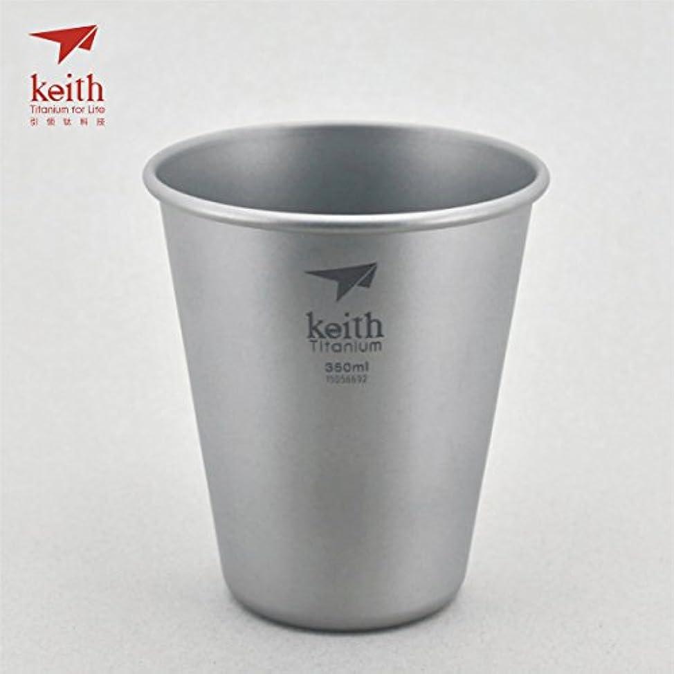 ミリメーターバーゲン脅威Keith チタン Ti9001 シングルウォールビールカップ 11.8オンス
