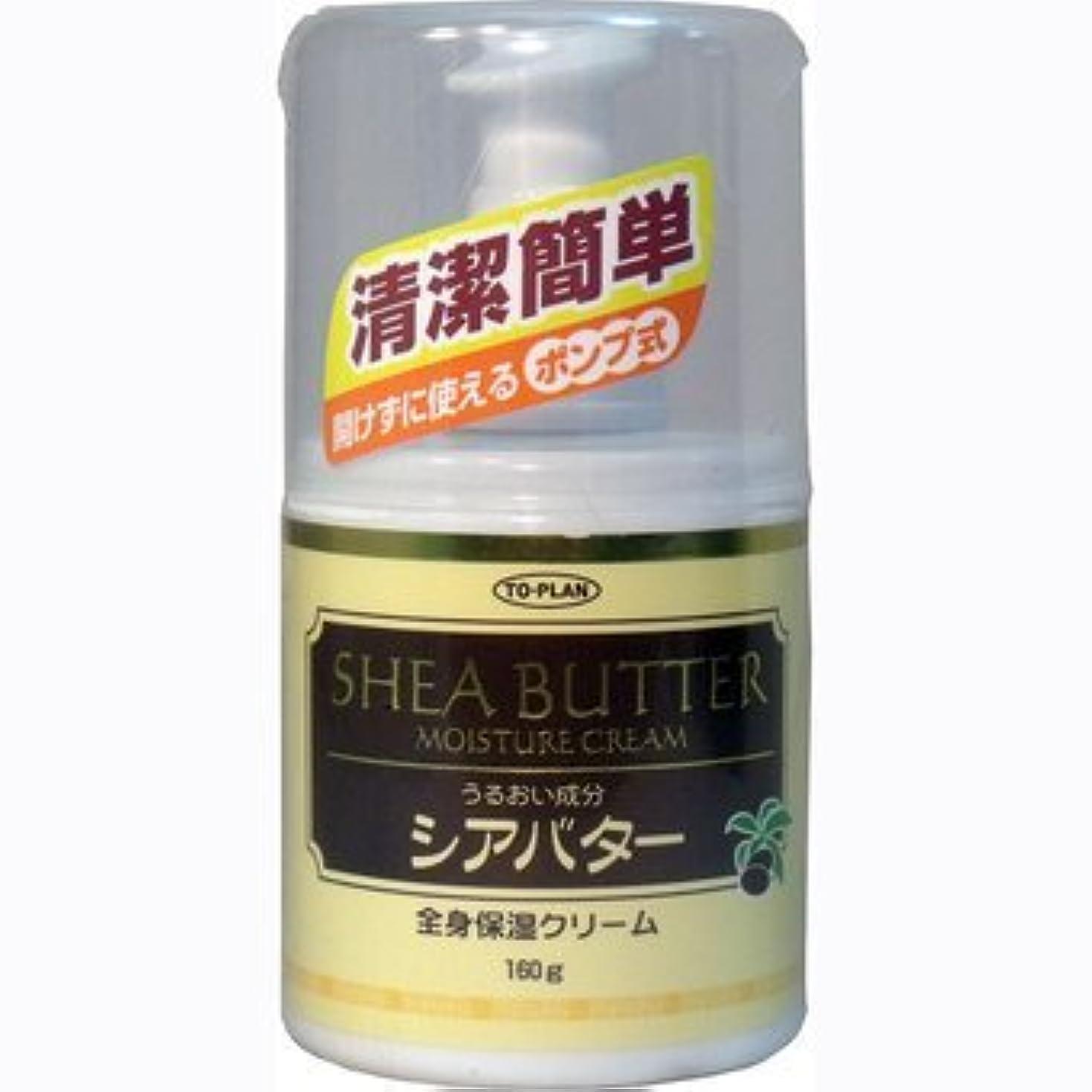 端吐き出す才能トプランお肌の乾燥を防ぐ 全身保湿クリーム シアバター ポンプ式 160g×3個
