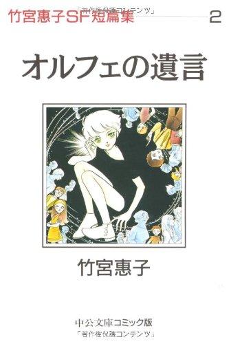 オルフェの遺言 (中公文庫コミック版 竹宮恵子SF短篇集 2)の詳細を見る