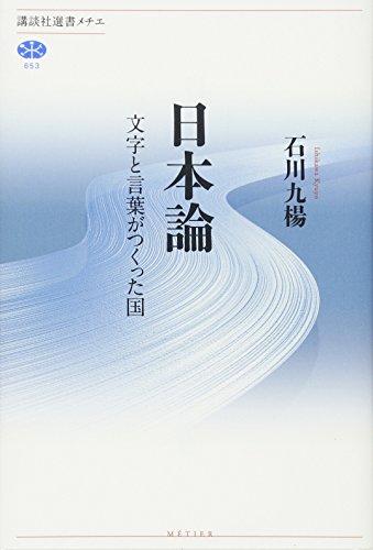 日本論 文字と言葉がつくった国 (講談社選書メチエ)の詳細を見る