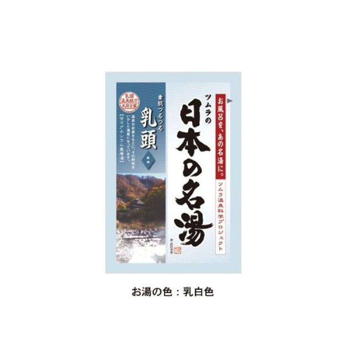 結婚手足再生可能ツムラの日本の名湯 乳頭