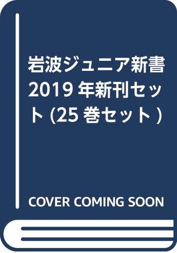 [画像:岩波ジュニア新書2019年新刊セット(25巻セット)]