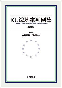[中村 民雄, 須網 隆夫]のEU法基本判例集