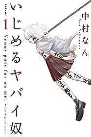 いじめるヤバイ奴(1) (マガジンポケットコミックス)