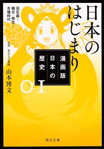 漫画版 日本の歴史 1 日本のはじまり 旧石器~縄文・弥生~古墳時代 (角川文庫)