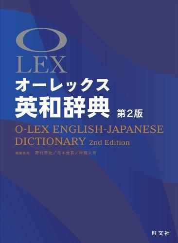 オーレックス英和辞典 第2版の詳細を見る
