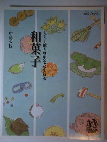 和菓子―人と土地と歴史をたずねる (柴田ブックス)の詳細を見る