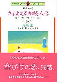 さまよえる相続人 2 (エメラルドコミックス ハーレクインシリーズ)