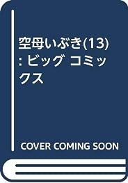 空母いぶき (13) (ビッグ コミックス)