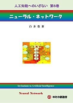 [白井豊]の人工知能へのいざない 第6巻 ニューラル・ネットワーク