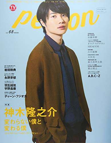TVガイドPERSON VOL.68 (TOKYO NEWS MOOK 701号)