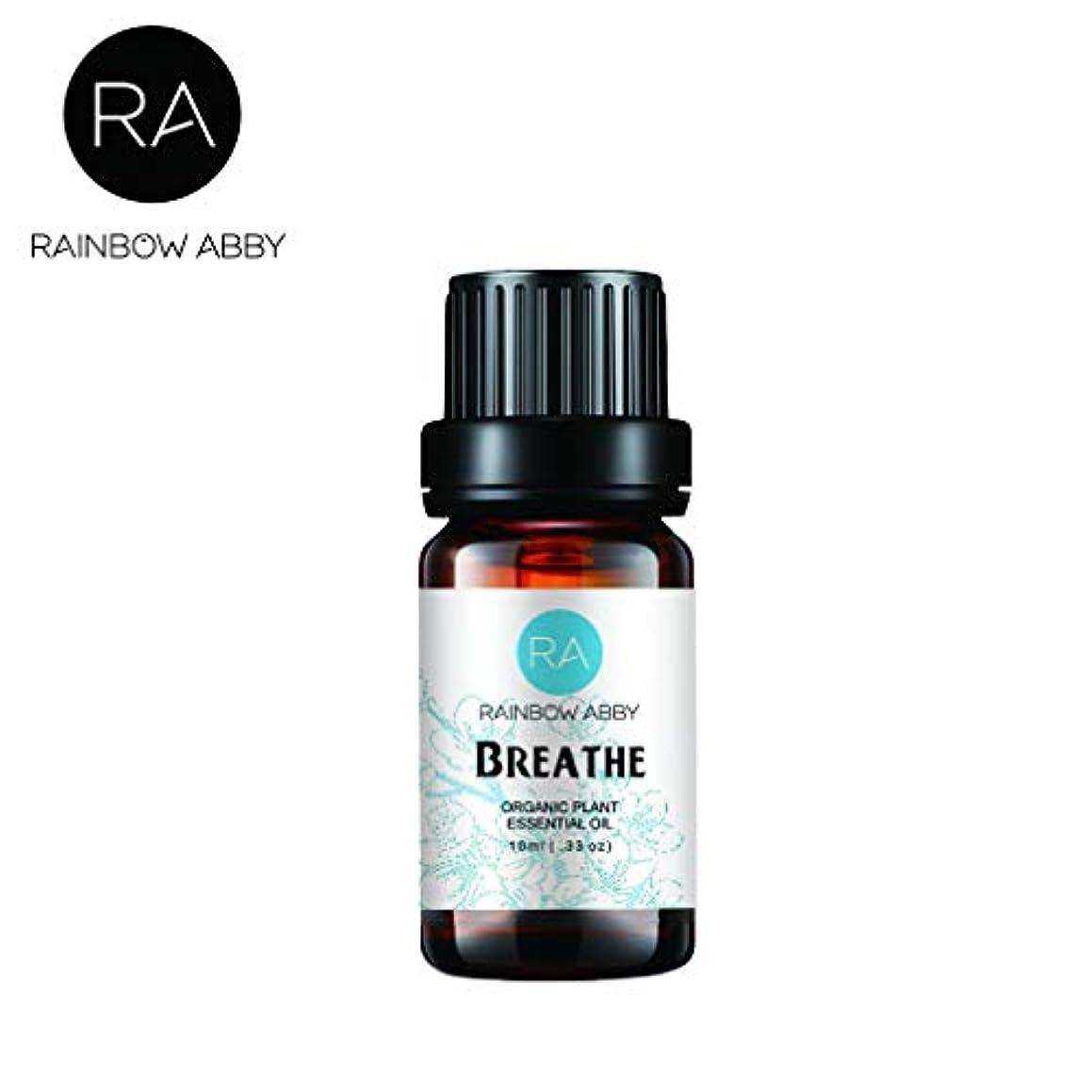 変更牽引増加するRAINBOW ABBY 呼吸する エッセンシャル オイル - 100% ピュア ベスト オーガニック 治療 グレード ブレンド エッセンシャル オイル - 10ml