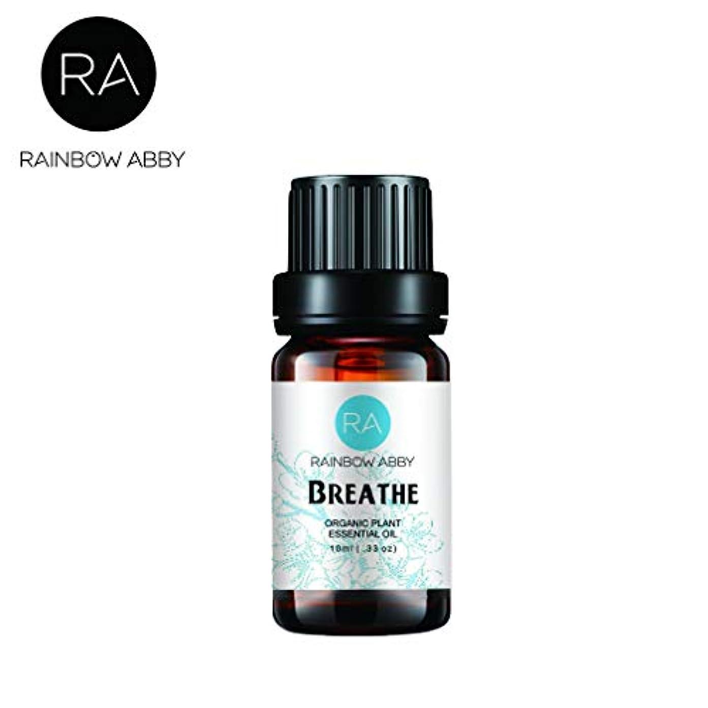 RAINBOW ABBY 呼吸する エッセンシャル オイル - 100% ピュア ベスト オーガニック 治療 グレード ブレンド エッセンシャル オイル - 10ml