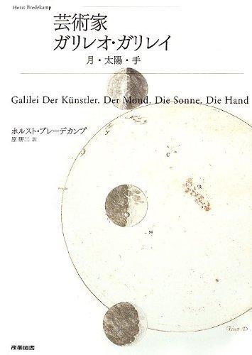 芸術家ガリレオ・ガリレイ―月・太陽・手の詳細を見る