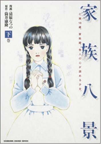 家族八景 下巻 (KADOKAWA CHARGE COMICS 16-2)の詳細を見る