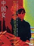 中国女 [DVD]