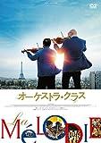 オーケストラ・クラス [DVD]
