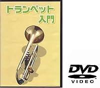 KC トランペット用教則DVD + 本/KDT100 + KBT100