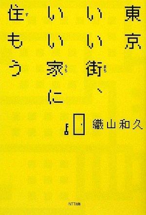 東京 いい街、いい家に住もうの詳細を見る