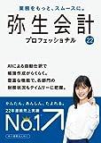 弥生会計 22 プロフェッショナル パッケージ版