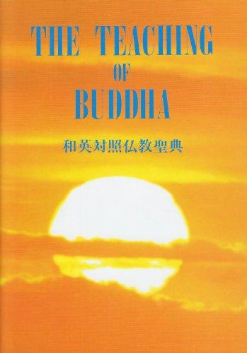 和英対照仏教聖典 / The Teaching of Buddhaの詳細を見る