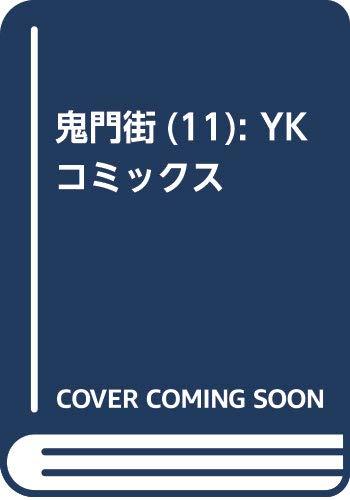 鬼門街(11): YKコミックス