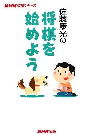 佐藤康光の将棋を始めよう (NHK将棋シリーズ)の詳細を見る