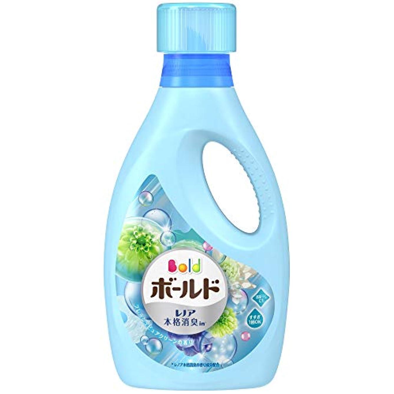 反発懸念近代化ボールド 洗濯洗剤 液体 フレッシュピュアクリーンの香り 本体 850g
