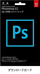 Adobe Photoshop CC 2017年版  12か月版