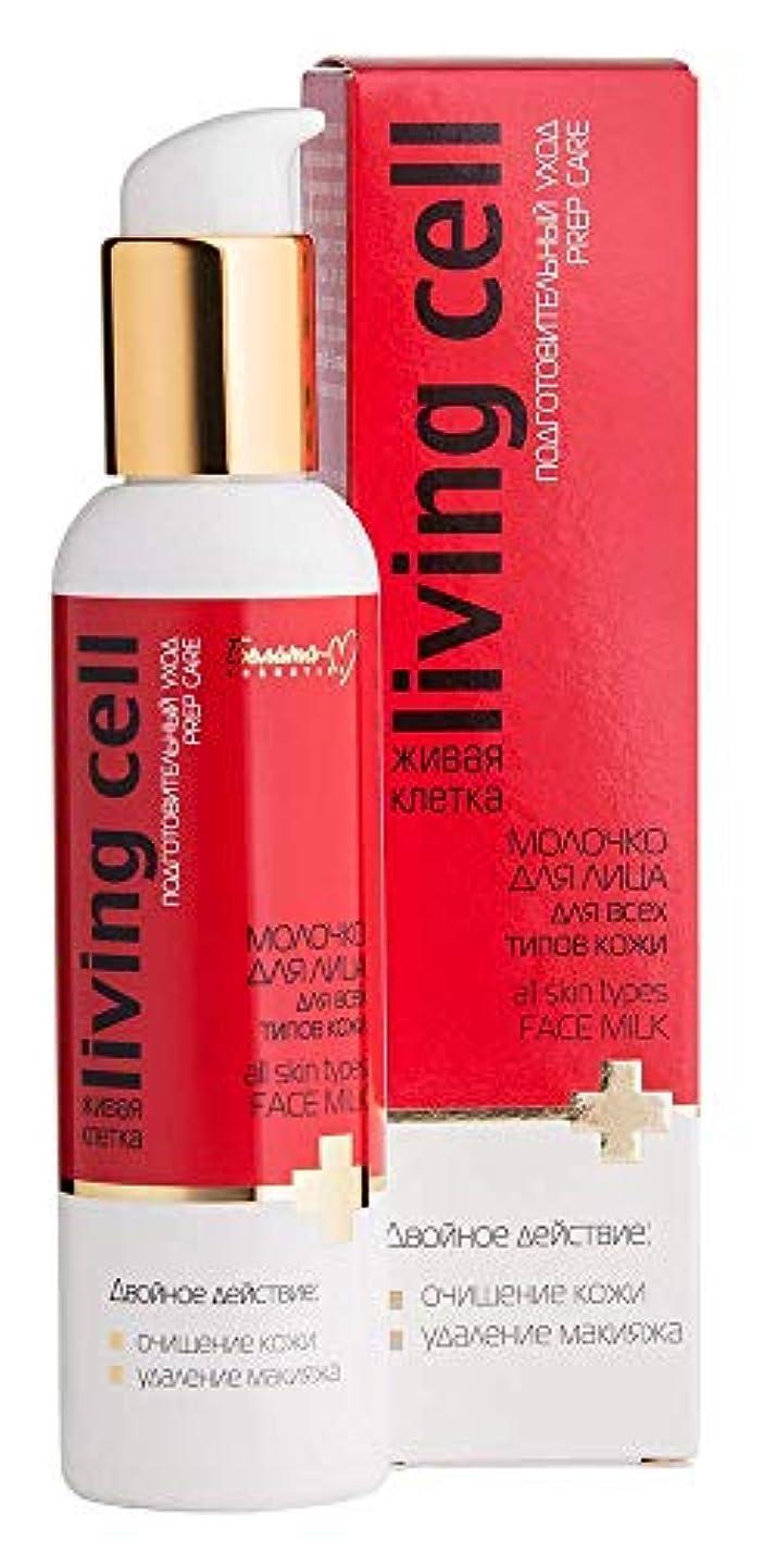 ベッド換気する司法Bielita & Vitex | All Skin Types Face Milk | Living Cell |Cleansing the skin | Makeup Removal | Prep Care |