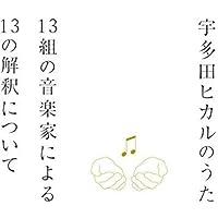 宇多田ヒカルのうた -13組の音楽家による13の解釈について-