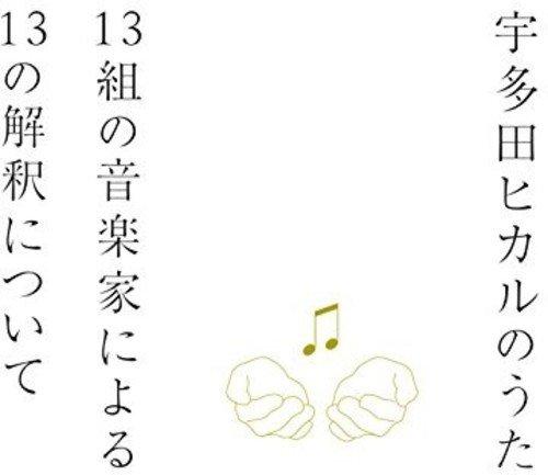 人気曲が新鮮に感じるおすすめのカバー曲【邦楽】の画像