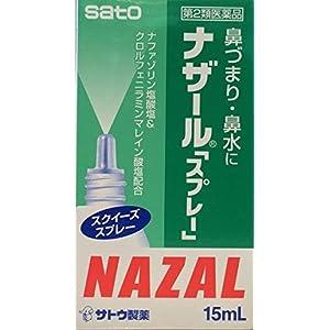 【第2類医薬品】ナザール「スプレー」 15mL