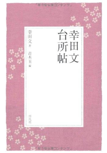 幸田文 台所帖の詳細を見る