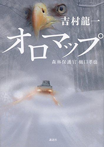 オロマップ 森林保護官 樋口孝也の詳細を見る