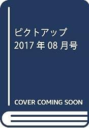 ピクトアップ 2017年 08 月号 [雑誌]