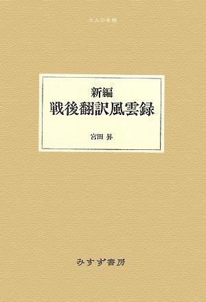 新編 戦後翻訳風雲録 (大人の本棚)の詳細を見る